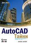 AutoCAD: Тайни - Дан Абът -
