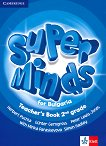Super Minds for Bulgaria: Книга за учителя по английски език за 2. клас + 2 CD - Herbert Puchta, Gunter Gerngross, Peter Lewis-Jones, Minka Paraskevova, Simon Hadley -