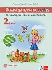 Искам да науча повече: Учебно помагало по български език и литература за 2. клас - помагало
