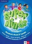 Super Minds for Bulgaria: Учебник по английски език за 2. клас - помагало