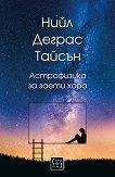 Астрофизика за заети хора - Нийл Деграс Тайсън - книга