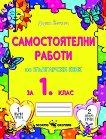 Самостоятелни работи по български език за 1. клас - Дарина Йовчева - помагало