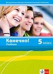 Конечно!: Учебник по руски език за 5. клас - учебник