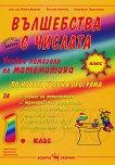 Вълшебства с числата: Учебно помагало по математика за 1. клас - Лиляна Владова, Евтимия Манчева, Маргарита Тороманова -