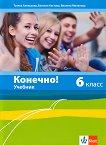 Конечно!: Учебник по руски език за 6. клас - учебник