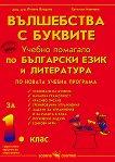 Вълшебства с буквите: Учебно помагало по български език и литература за 1. клас - помагало