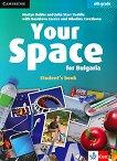 Your Space for Bulgaria - ниво A1 - A2: Учебник по английски език за 6. клас - Martyn Hobbs, Julia Starr Keddle, Desislava Zareva, Nikolina Tsvetkova -