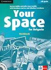 Your Space for Bulgaria - ниво A1 - A2: Учебна тетрадка по английски език за 6. клас + CD - учебна тетрадка