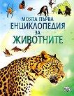 Моята първа енциклопедия за животните - Пол Даусуел - книга