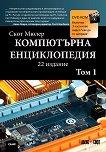 Компютърна енциклопедия - том 1 + DVD - Скот Мюлер - книга