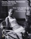 Faces, Bodies, Personas: Tracing Cuban Stories Лица, тела, персонажи: Истории от Куба - книга