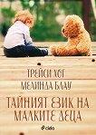 Тайният език на малките деца - Трейси Хог, Мелинда Блау - книга