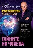 Тайните на човека - Игор Прокопенко -