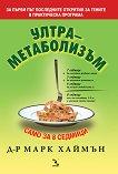 Ултраметаболизъм само за 8 седмици - книга