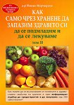 Как само чрез хранене да запазим здравето си, да се подмладим и да се лекуваме - том 2 - д-р Йонко Мермерски - книга