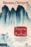 Книга за Китай -