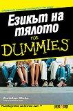Езикът на тялото for Dummies - Елизабет Кюнке -