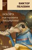 Любовта към тримата зукърбрини - Виктор Пелевин -