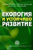 Екология и устойчиво развитие - Албена Митева, Зорница Стоянова, Христина Харизанова -