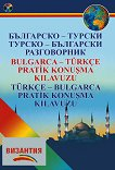 Българско-турски / Турско-български разговорник + CD -