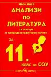 Анализи по литература за матура и кандидатстудентски изпити за 11. клас на СОУ -