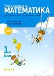 Учебно помагало по математика за избираемите часове за 1. клас - Минка Кирилова, Любка Алексиева -