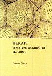 Декарт и математизацията на света - Стефан Попов -