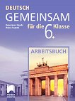 Deutsch Gemeinsam: Работна тетрадка по немски език за 6. клас - помагало