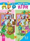 АБВ игри: Книжка 2 - Пролет / Лято За детската градина за деца на 4 - 5 години - помагало