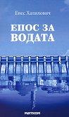 Епос за водата - Енес Халилович -