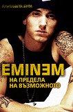 Eminem : На предела на възможното - Елизавета Бута - книга