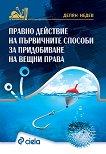 Правно действие на първичните способи за придобиване на вещни права - Делян Недев -