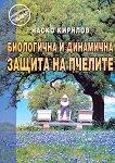 Биологична и динамична защита на пчелите - Наско Кирилов - книга