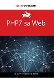 PHP7 за Web. Бързо ръководство - Лари Улман - книга