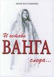 И остави Ванга следа - Жени Костадинова - книга