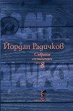 Събрани съчинения - том 8 - Йордан Радичков - книга