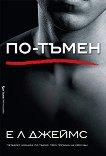 Грей - книга 2: По-тъмен - книга