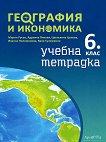 Учебна тетрадка по география и икономика за 6. клас - помагало