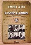 Неиздаван ръкопис - книга 3: По пътеките на историята - Симеон Радев -