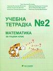Учебна тетрадка № 2 по математика за 1. клас - помагало