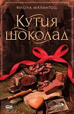 Кутия шоколад - Фиона Макинтош - книга