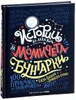Истории за лека нощ за момичета бунтарки - Елена Фавили, Франческа Кавало -