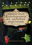 Колекционер на любовни изречения - книга