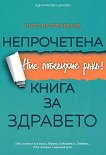 Непрочетена книга за здравето: Ние победихме рака! - Ади Цанова, Милен Цанов - книга