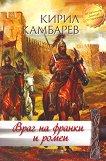 Враг на франки и ромеи - книга