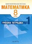 Учебна тетрадка № 1 по математика за 8. клас - Здравка Паскалева, Мая Алашка, Райна Алашка - книга за учителя