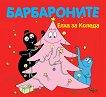 Барбароните: Елха за Коледа - детска книга