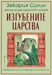 Хрониките на Земята - книга 4: Изгубените царства -