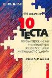 410 задачи в 10 теста по български език и литература за зрелостници и кандидат-студенти - Мария Костадинова -