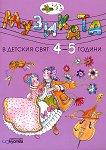 Музиката в детския свят За детската градина за деца на 4 - 5 години - учебник